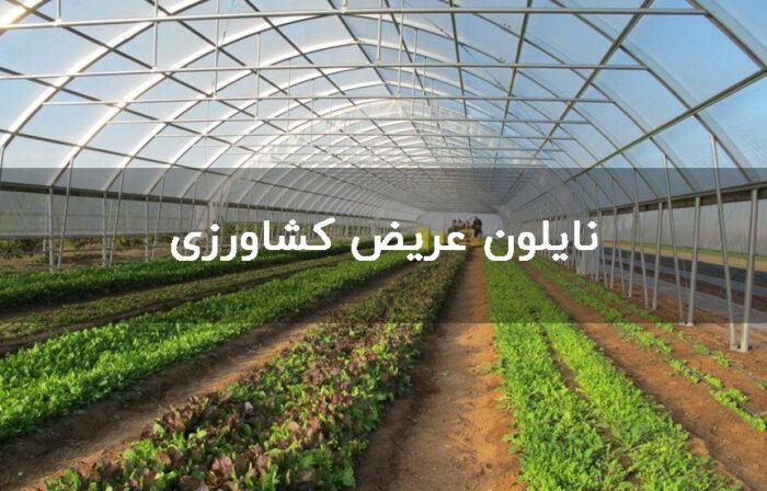 ّنایلون های عریض کشاورزی صدراپلاست
