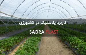 کاربرد نایلون های عریض کشاورزی در گلخانه و کشاورزی و پرورش قارچ