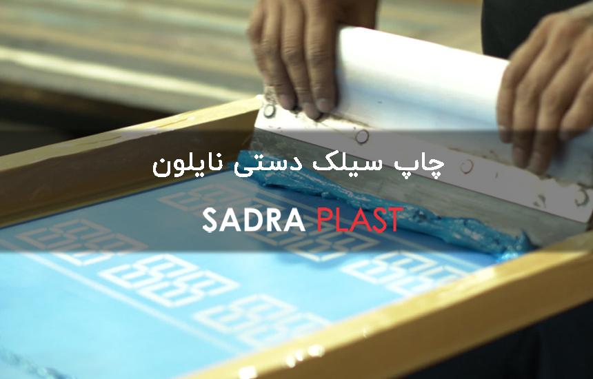 چاپ سیلک دستی نایلون چاپی است که به صورت دستی انجام میشود و سفارشات با حجم و تعداد کم امکان پذیر میباشد.